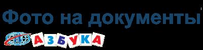 Срочное фото на документы| Харьков